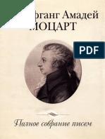 Моцарт В. А. Полное собрание писем.pdf