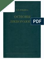 Фридман А.П. Основы ликворологии. 1957.pdf