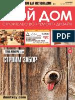 Tvoy-Dom-07-2017.pdf