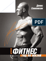 Семенихин_Новый_фитнес_Гид_по_жизни.pdf