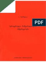 პერიფერიული მოწყობილობების ინტერფეისები - ა. ბენაშვილი.pdf