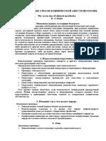 Семь смертных грехов клинической анестезиологии (D. J. Doyle).pdf