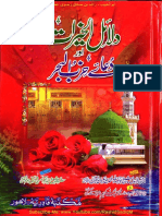 Dalayil al-Khairat Maa Dua Hizbul-Behr [Arabic/Urdu]