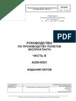РПП часть B ВС А320.321 (издание 5) (1).pdf