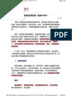世界九大顶尖操盘高手的交易总结.pdf