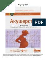 obstetrics.pdf