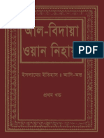 Al Bidayah wa al Nihaya [in Bangla] (Part 01) by Ibn Kathir.pdf