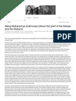 Mang Maharachya Dukhvisayi (About the grief of the Mangs and the Mahars) _ Savari