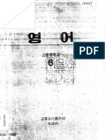 North Korean English language textbooks, early 2000s