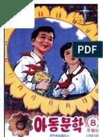 North Korean magazine cover, Children's Literature
