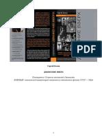 бел_1.pdf