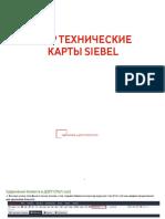 MNP Тех. карта Siebel (ДЭПП).pdf