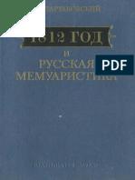 Тартаковский А.Г. 1812 и русская мемуаристика