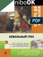 de-balzak_nevolnyy-greh-sbornik-_eg9txg_453578