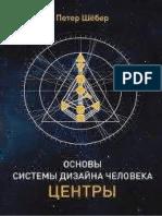 Пётр Шёбер - ОСНОВЫ СИСТЕМЫ ДИЗАЙН ЧЕЛОВЕКА. ЦЕНТРЫ