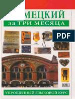 Мартин С.-Б. - Немецкий за три месяца - 2006.pdf