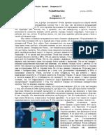 Алок - Полярности Лунных Узлов.pdf