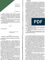 Захаров Г.В. Техническая эксплуатация судовых дизельных установок. Учебник