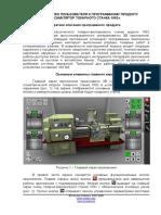 1k62_manual_ru
