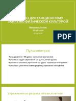 Мазуркевич Л_б-18-1-1