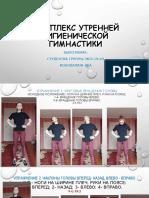комплекс утренних упражнений.( 23.03 ) pptx.pptx