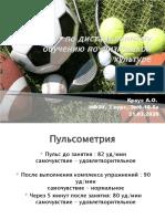 Краус А.О. отчет 21.03..pptx
