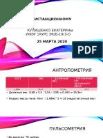 Кулишенко 25.03.2020.pptx
