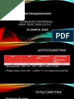 Кулишенко Е. 23 марта.pptx