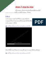 การติดตั้ง windows 7 step by step