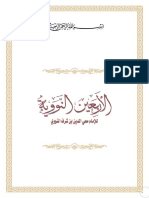 Les 40 ahadiths An-Nawawi.pdf