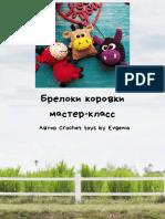 breloki-korovki-1585159533.pdf