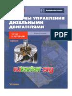 Системы управления дизельными двигателями.pdf