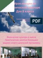urok-lektsiya_dlya_8_klassa-1