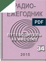 Радиоежегодник- Выпуск 34. Путеводитель по Arduino.pdf
