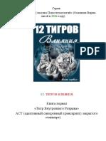 12 тигров влияния - 1