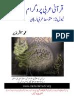 Arabic Grammar - Level 02 - Urdu Book