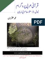 Arabic Grammar - Level 03 - Urdu Book