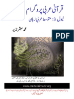 Arabic Grammar - Level 03 - Urdu Book