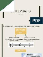 Интервалы 1 класс (7.04).pptx