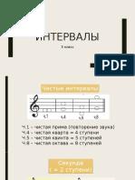 Интервалы, аккорды 3 класс (7.04)
