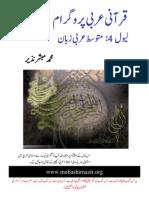 Arabic Grammar - Level 04 - Urdu Book