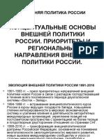 Концептуальные основы внешней политики России_ Приоритеты и региональные направления внешней политики России
