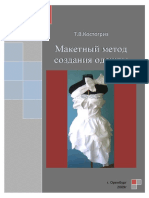 t.v.kostogriz_maketnyy_metod_sozdaniya_odezhdy