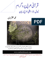 Arabic Grammar - Level 05 - Urdu Book