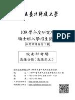 109碩班招生簡章(公告版) .pdf