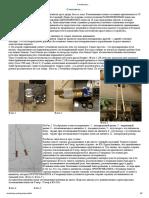 О магнитах….pdf