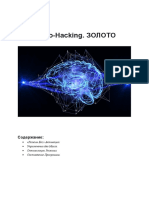 Borisov_Denis_Neuro_Hacking_Aktivatsia