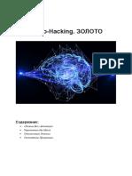 Borisov_Denis_Neuro_Hacking_Aktivatsia