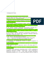 КПК АЭРОФЛОТ.pdf