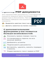 Образец PDF.pdf